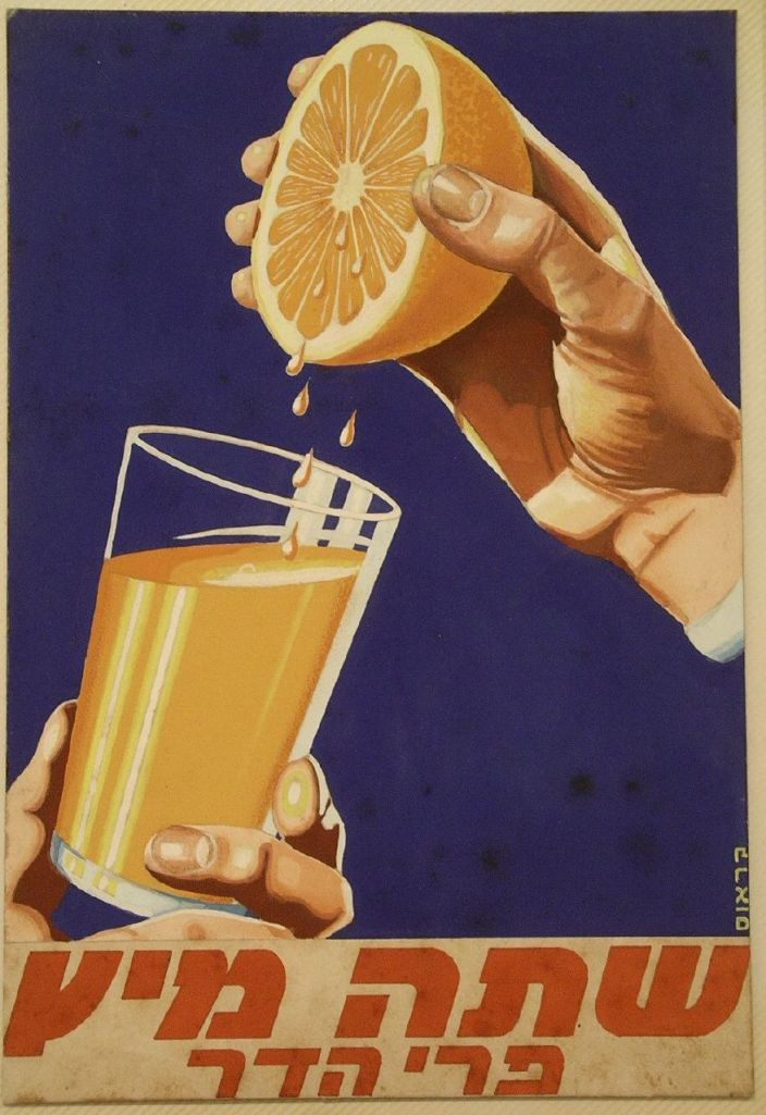 'Drink citrus fruit juice' by David Lisbona, from Flickr, under Creative Commons.